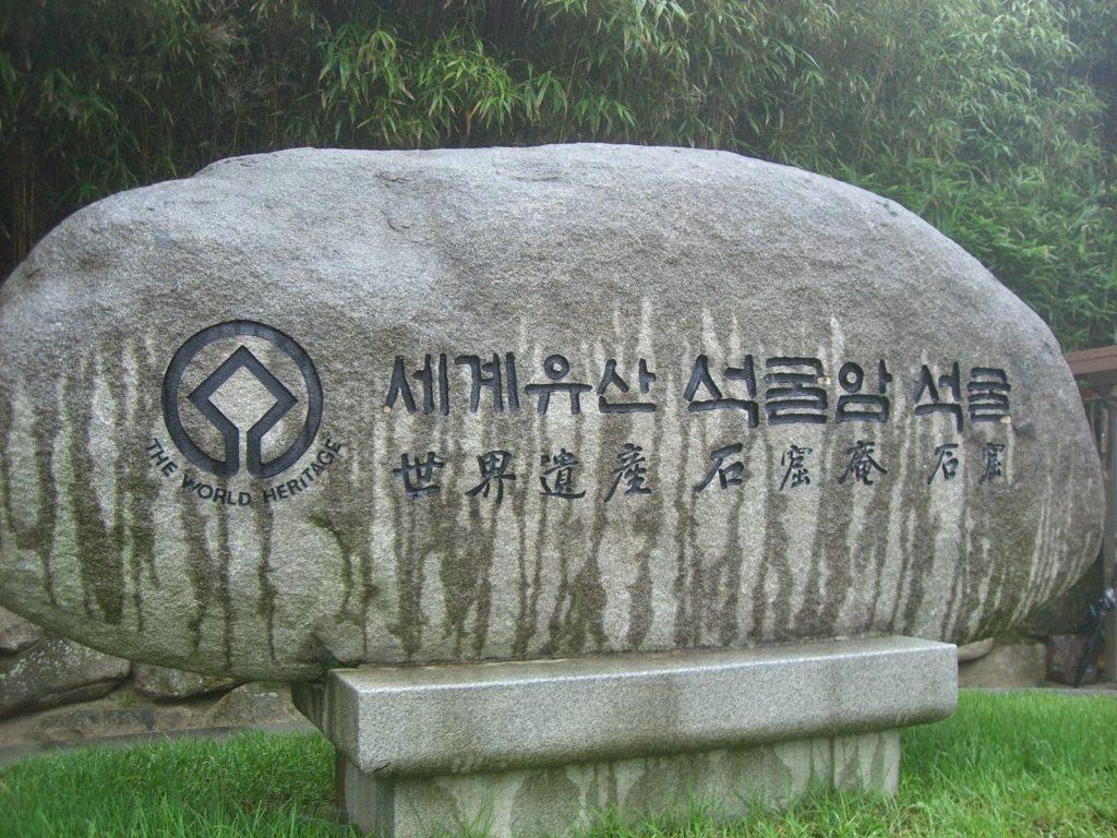 gruta de Seokguram entrada